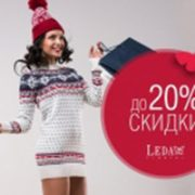 Скидки января в магазинах Минска